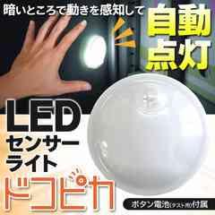 3個 人感センサーライト 電池付 コードレス LED照明 ドコピカ