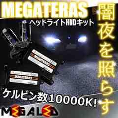 mLED】アルファード10前期ハロゲン車/ヘッドライトHIDキット/H4シングル/10000K