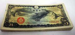 紙幣 五円札軍票 20枚セット