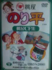 桃屋のり平-CM集-DISC3