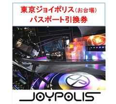 2枚セット/東京ジョイポリスパスポート引換券