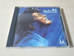 中村雅俊CD「100年の勇気」★