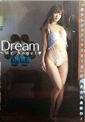石岡真衣「Dream〜My Angel」