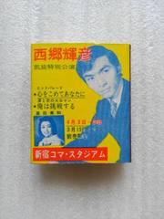 珍品!「西郷輝彦/凱旋特別公演」広告マッチ箱 1960年代