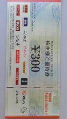 「吉野家」他  ★優待券1冊★3000円分