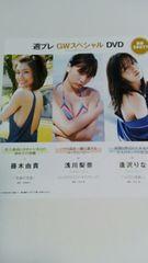 4  藤木由貴  浅川梨奈  逢沢りな  DVD