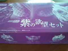 マスコレプレミアム限定 仮面ライダー オーズ 紫の欲望 セット ★バンダイ★