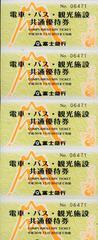 富士急行 株主優待券 電車 バス 観光施設 共通優待券5枚セット�A