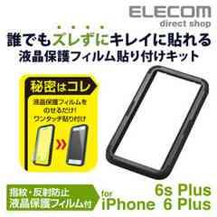 【送料込】ELECOM iPhone 6 Plus用 保護フィルム 貼り付けキット