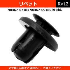 ■リベット 10個 トヨタ レクサス ダイハツ[RV12]