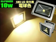 12v24v用/10w-LED投光器(水銀灯換算100w級)/電球色/作業灯ライト