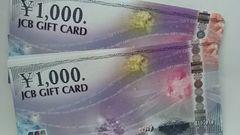 JCBギフトカード1000円券2枚新品 即決送料込み