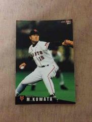 2000年プロ野球カード巨人桑田真澄レギュラーカード041