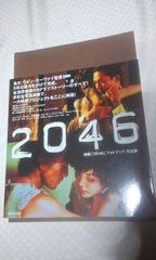 SMAPの木村拓哉が出演した2046年の映画の写真集(C-800