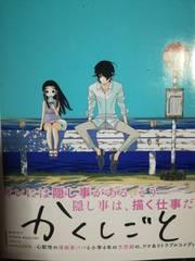 久米田康治先生がついに描かれたああ!「かくしごと」2巻