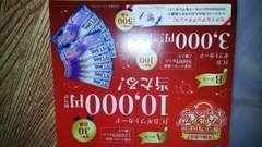 JCBギフトカード10000円分当たる!レシート1口