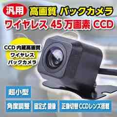 汎用 高画質 バックカメラ ワイヤレス 45万画素 CCD 内蔵
