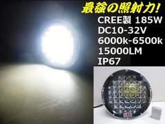 12V24V兼用185W!CREE製LEDサーチライト作業灯投光器/船舶照明に!