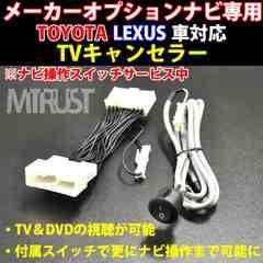 テレビキット ナビコントロール レクサス メーカーオプションナビ LS600hL UVF46対応 エムトラ