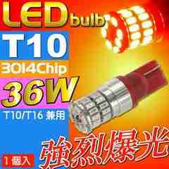 36W T10/T16 LEDバルブ レッド1個 爆光ポジション球 as10355