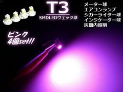 SMDLEDT3 ピンク/パネル・メーター球/4個