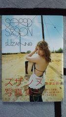 スザンヌ写真集「セカンドシーズン」直筆サイン入り