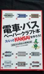スルッとKANSAI 電車・バスペーパークラフト本