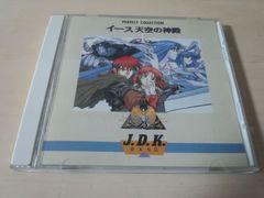 CD「パーフェクト・コレクション イース 天空の神殿1 Ys」J.D.K.