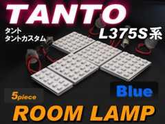 TANTO タントカスタム L375/L385 ブルー 108 LED ルームランプセット