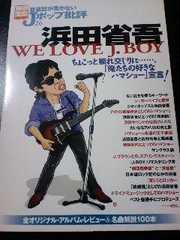 絶版【浜田省吾】We Love J boy!