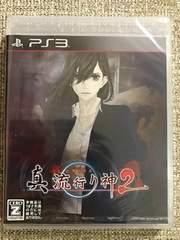 真流行り神2 新品未開封 オリジナルサウンドトラック付き PS3
