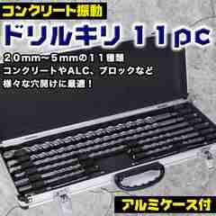 ドリルキリ コンクリート振動 アルミケース付 11pc