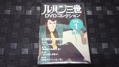 【DVD】ルパン三世 DVDコレクション VOL.1