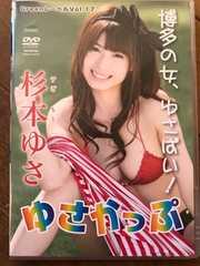 杉本ゆさ  DVD  ゆさかっふ  日本製正規版