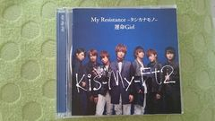 Kis-My-Ft2「My Resistance/運命Girl」初回DVD付