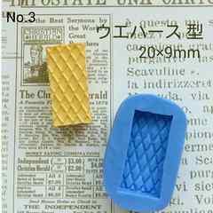 スイーツデコ型◆ウエハース◆ブルーミックス・レジン・粘土