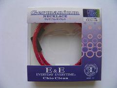 �Cメール便 ゲルマニウム ネックレス 45cm 赤