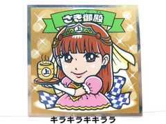 【AKBックリマン*シール】さき御殿/竹内彩姫/SKE48