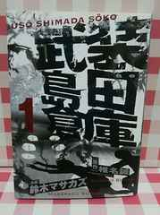 『武装島田倉庫 �@』鈴木マサカズ、椎名誠