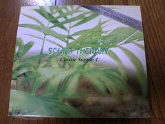 CD サウンドセラピー 鳥せせらぎ癒し系