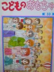 【送料無料】こどものおもちゃ 全10巻完結セット《アニメ漫画》