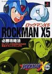 ☆攻略本☆ロックマンX5 必勝攻略法☆