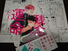 BL*6月刊 アニメイト リーフレット付【残念だったな、運命だ!】あずみつな