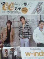 W-inds 切り抜き