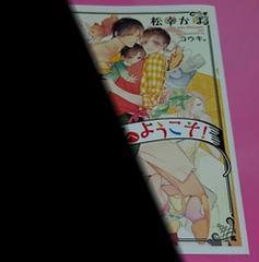松幸かほ メゾンAVへようこそ! コミコミスタジオ購入特典小冊子