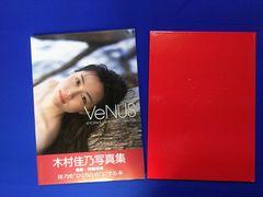 写真集 木村佳乃 VeNUS '98初版 帯付