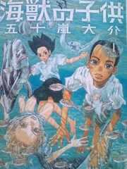 海獸の子供1巻〜3巻セット五十嵐大介 (小学館/IKKI)