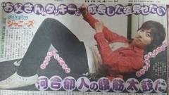 A.B.C-Z 河合郁人◇2015.5.9 日刊スポーツ Saturdayジャニーズ