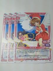 木之本 桜 P-010 プレシャスメモリーズ 3枚セット