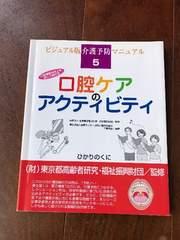 口腔ケア アクティビティ リハビリ トレーニング